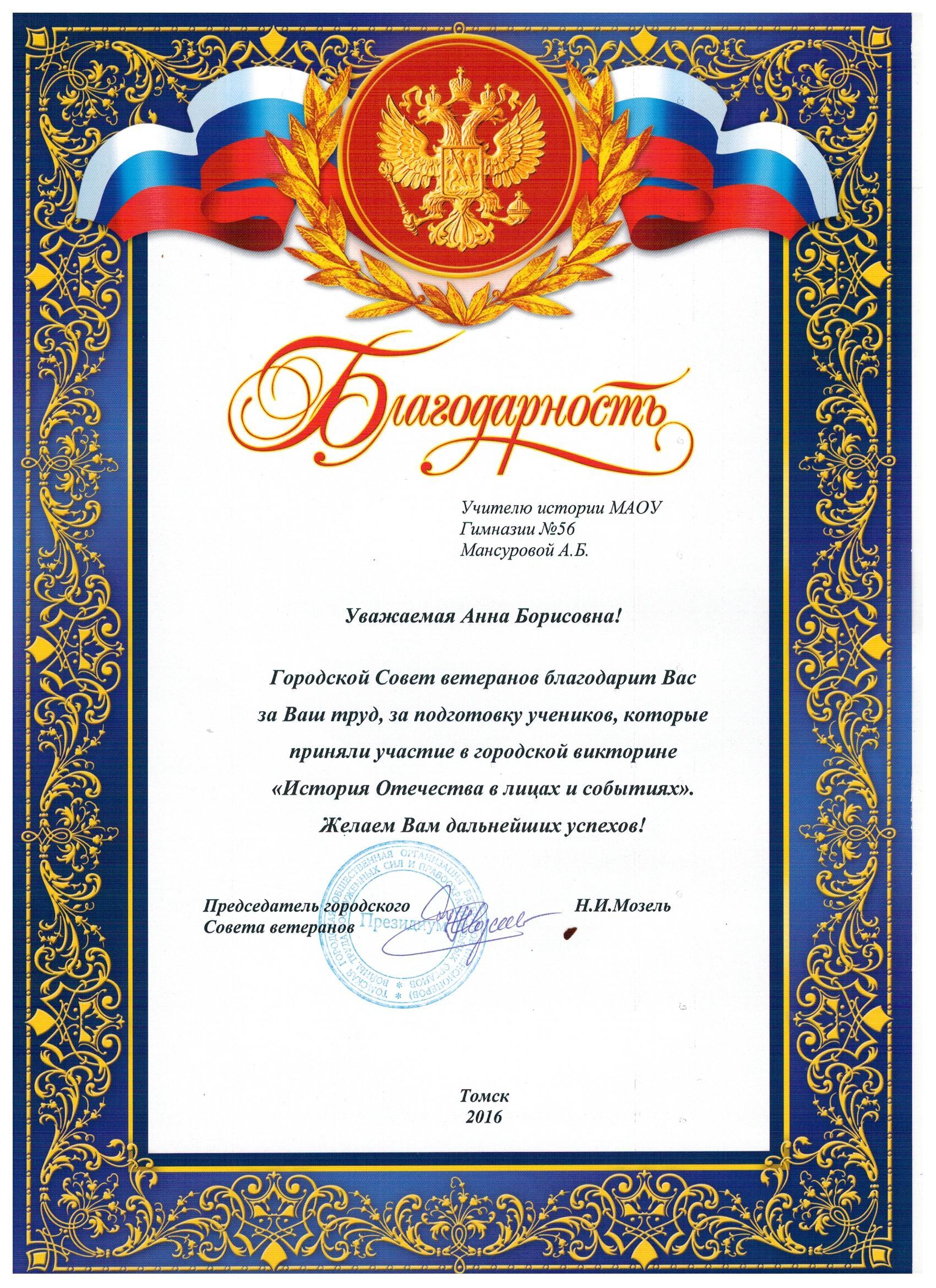 МАОУ гимназия №56 г.Томск